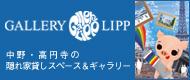 GALLERY LIPPはこちら!