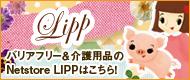 Netstore LIPPはこちら!